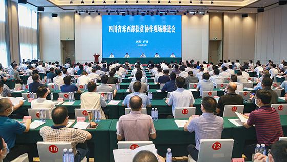四川省东西部扶贫协作现场推进会在广安市举行