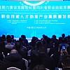我会参与发起首届川渝职业能力建设发展论坛